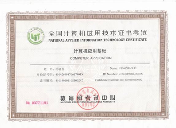 计算机nit成绩查询_全国计算机应用技术(NIT)证书样本_河南郑学教育咨询有限公司